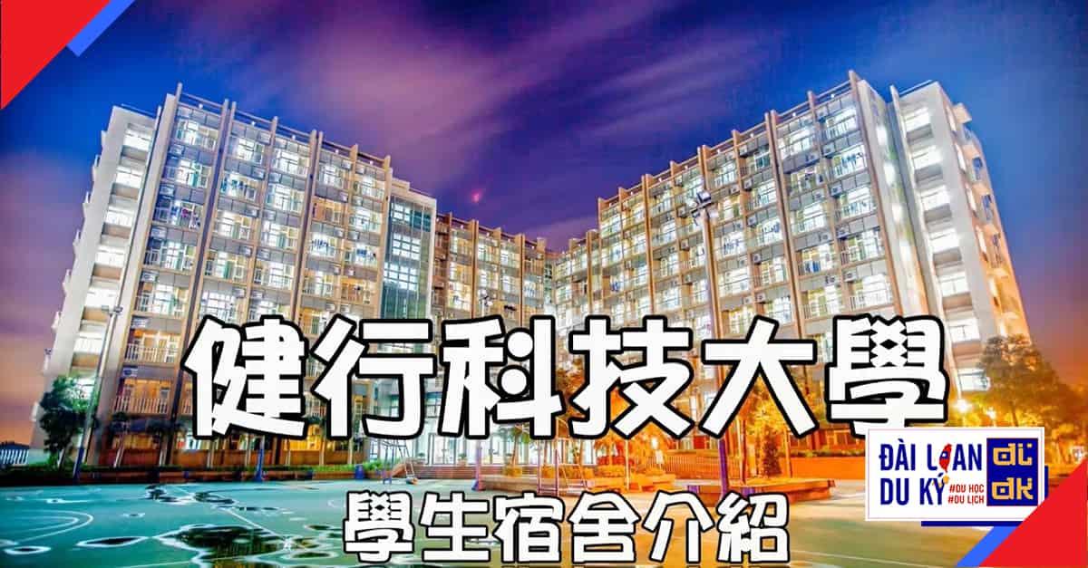 Đại học khoa học kỹ thuật Kiện Hành UCH Chien Hsin University of Science and Technology